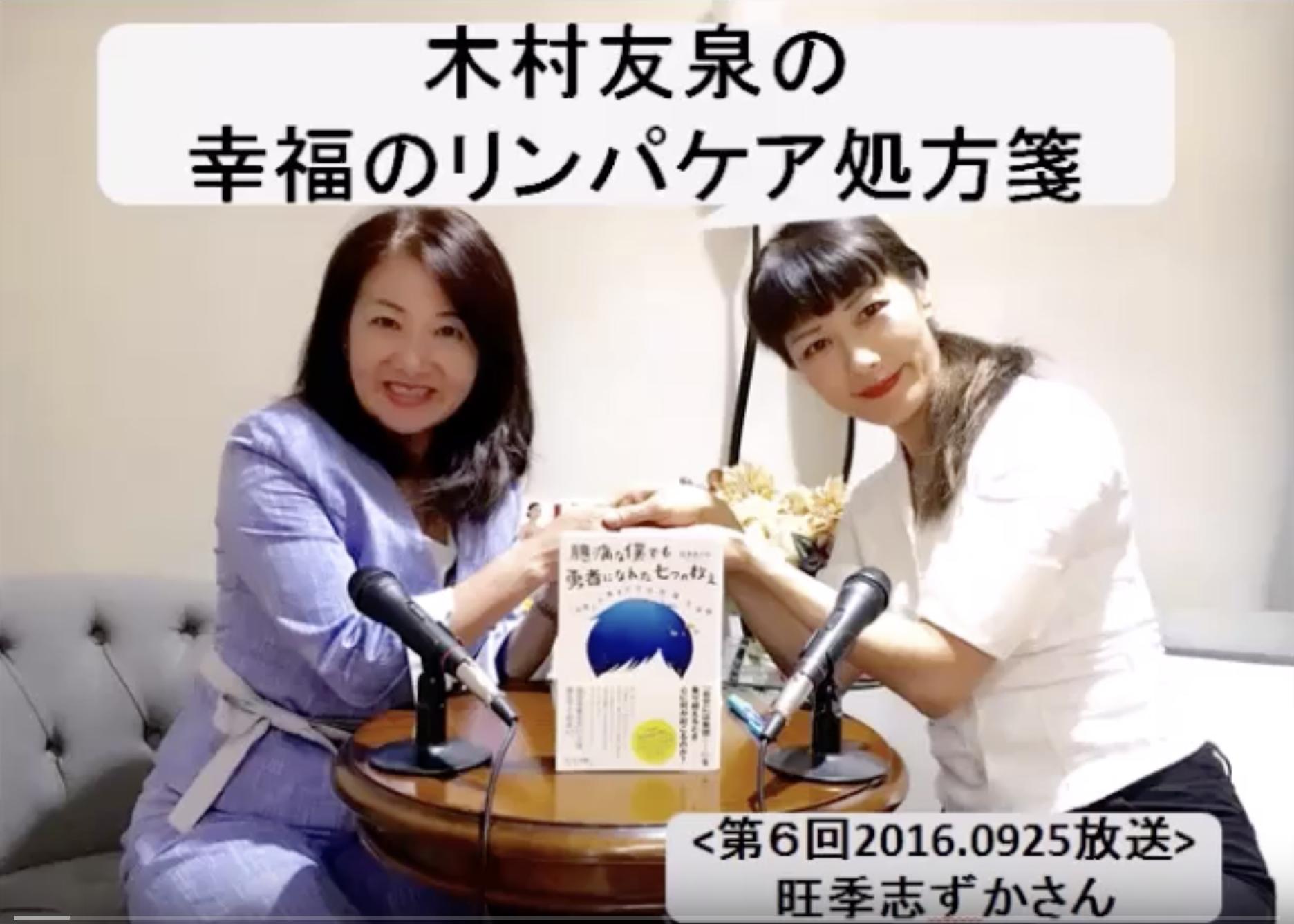 木村友泉の幸福のリンパケア処方箋