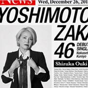 吉本坂46「泣かせてくれよ」公表発売中!