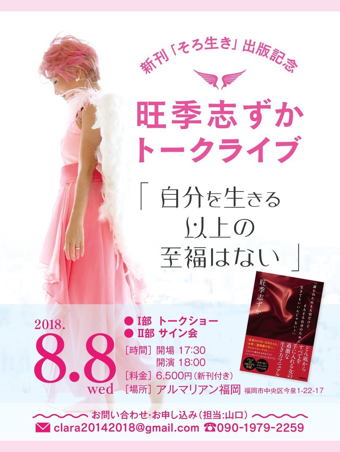 福岡にてトークショー