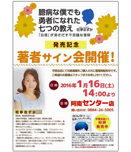 徳島県阿南市平惣書店阿南センター サイン会