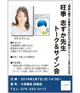 京都 サイン会