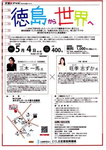 徳島トークショー