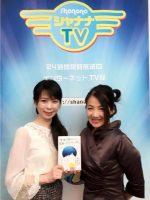 福村多美子の情報番組『ハピタミ』