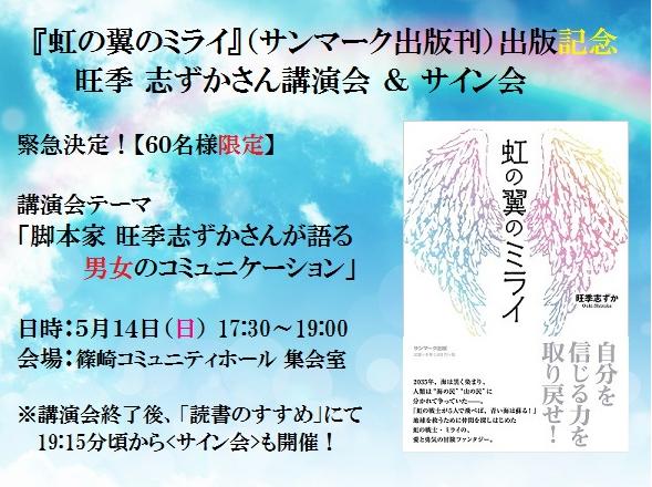 「虹の翼のミライ」出版記念講演会