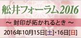 船井フォーラム2016