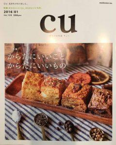 徳島の女性誌CUキュー