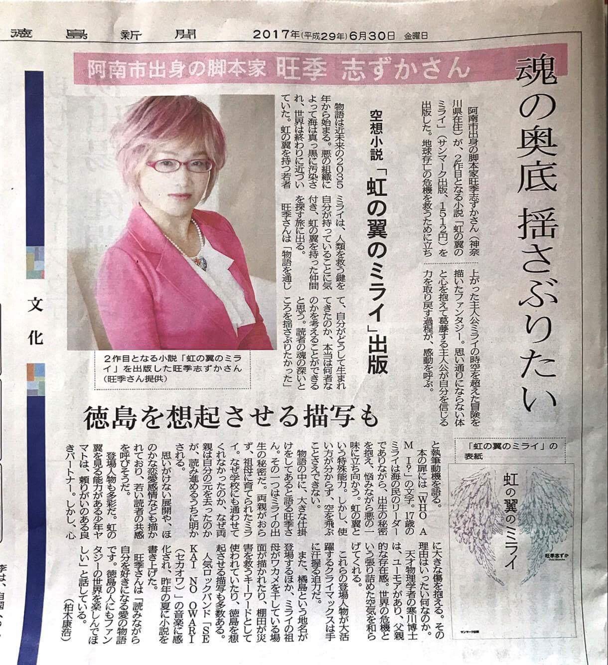 2017年6月30日付徳島新聞
