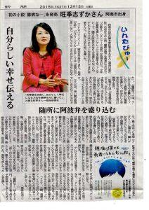 徳島新聞2015年12月15日文化面