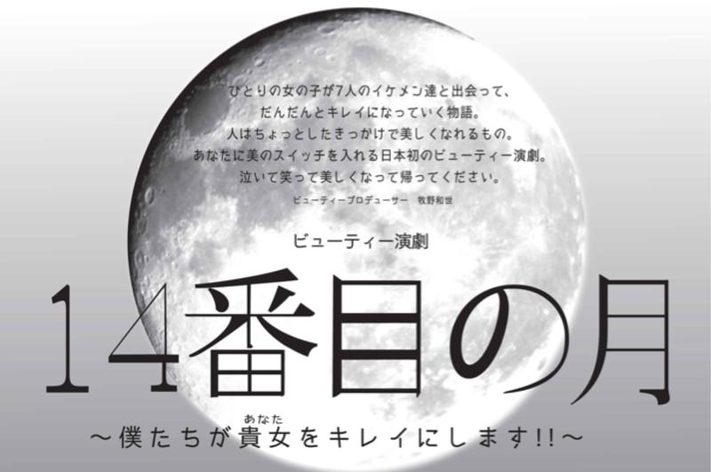 ビューティ演劇~14番目の月