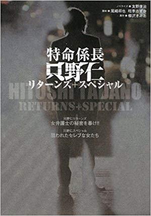 特命係長 只野仁 リターンズ+スペシャル