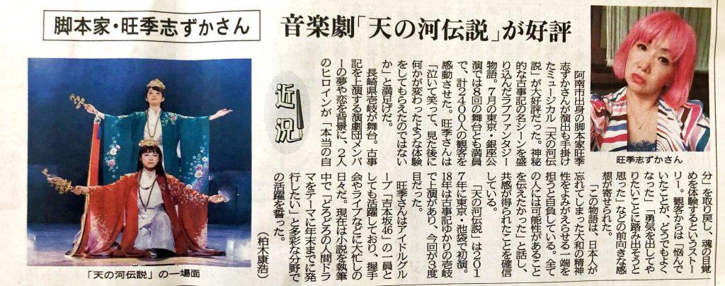 天の河伝説 徳島新聞